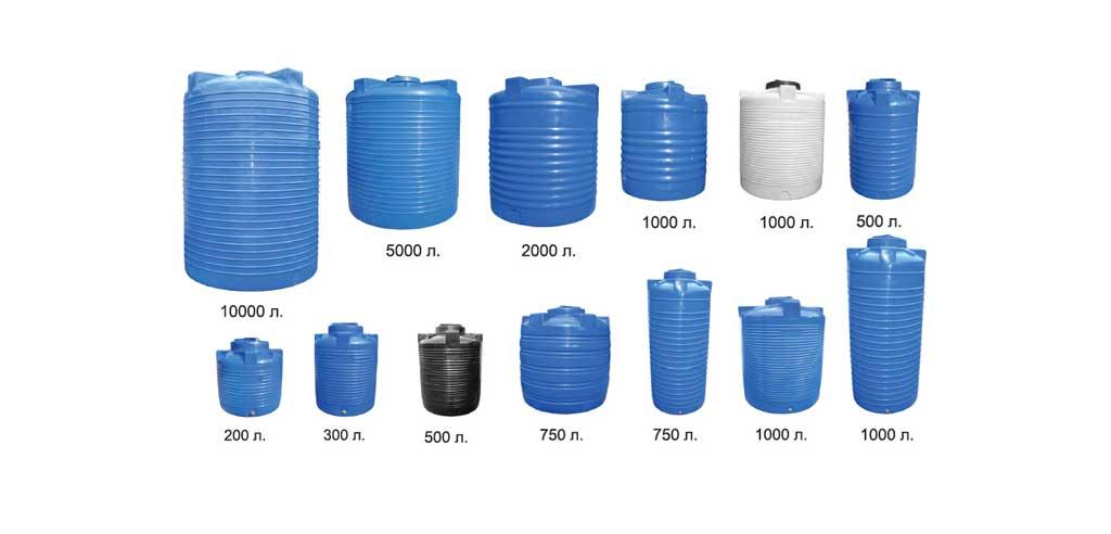 """Пластикові ємності """"Євро Пласт"""" вертикальної форми від 1000 до 20000 літрів - це запас води на базах відпочинку, дачах, приватних будинках; пожежні резервуари для готелів, пансіонів, заводів, будівельних майданчиків; резервуари для палива; зберігання добрив т"""